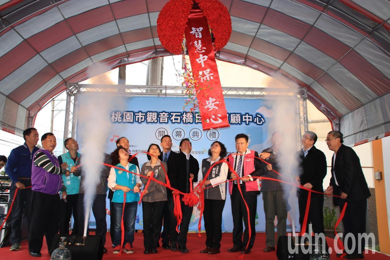 桃園市觀音區第一家公設民營日照中心「觀音石橋日照中心」今天開幕。